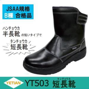 イエテン 安全靴 YT503