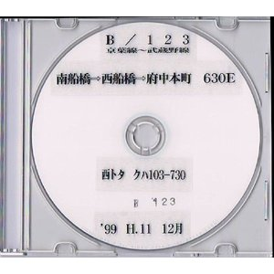 B123:武蔵野線etc 103系 普通 南船橋→府中本町 前面展望映像