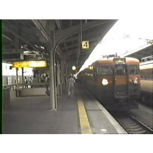 A050/東海道本線 165系 急行「ちくま」「くろよん」 前面展望映像DVD