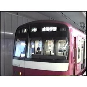 現在この「快特」の殆どは成田空港までは行かずに京成成田転回となった貴重映像。 京急蒲田は地平駅、荒川...