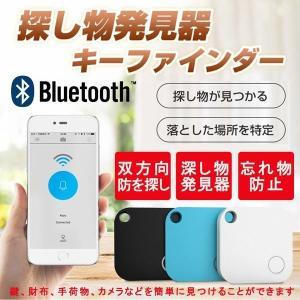 【新規開店全品5%OFF】キーファインダー Bluetooth 探し物発見器 ワイヤレス キーホルダ...