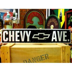 ストリートサインプレート(CHEVY AVE.) シボレー 看板 インテリア アメリカ雑貨 アメリカン雑貨 texas4619