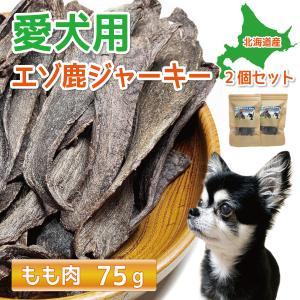 愛犬用『鹿肉さん』天然 蝦夷鹿 ジャーキー もも肉 75g 2個セット 無添加 北海道産 鹿肉 ペットフード ドッグフード 犬 猫 おやつ シニア|tezukuriyasan