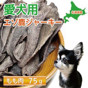 愛犬用『鹿肉さん』天然 蝦夷鹿 ジャーキー もも肉 75g 無添加 北海道産 鹿肉 ペットフード ドッグフード 犬 猫 おやつ シニア|tezukuriyasan