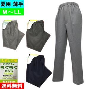 お父さんのらくらくパンツ 紳士用 シニア 夏用 日本製