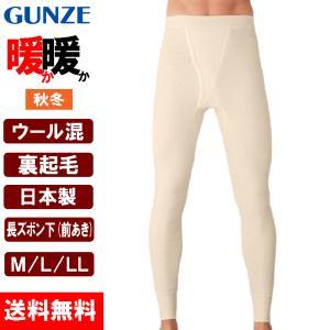 グンゼ GUNZE 暖暖 メンズ 肌着 長ズボン下 DDM202A 日本製 冬用