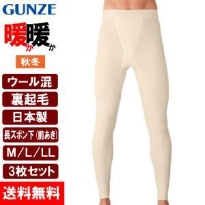 グンゼ GUNZE 暖暖 メンズ 肌着 長ズボン下 DDM202A 日本製 冬用 3枚セット