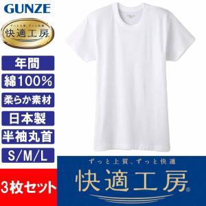 グンゼ GUNZE 快適工房 メンズ 半袖丸首 インナーシャツ 肌着 KH5014 S M L 日本製 綿100% 3枚セットの画像