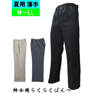 お父さんのらくらくパンツ 紳士用 シニア 夏用 薄地 日本製