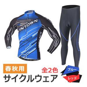 訳あり サイクリングジャージ 長袖 上下セット メンズ パット付き 夜光 反射素材 春秋用16AWS06|tfashion