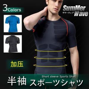 ポイント消化 加圧 スポーツインナー メンズ アンダーシャツ 半袖 シャツ フィトネス 姿勢矯正 着圧 17FTU02|tfashion