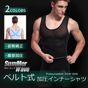 ポイント消化 訳あり 加圧 スポーツインナー メンズ 半袖 シャツ 腹巻 フィトネス 姿勢矯正 着圧 17FT03|tfashion