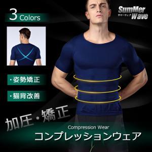 ポイント消化 訳あり 加圧 スポーツインナー メンズ 半袖 シャツ フィトネス 姿勢矯正 着圧 17FT05|tfashion