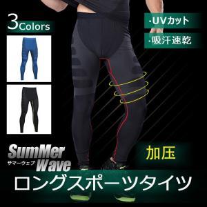 ポイント消化 加圧 スポーツインナー メンズ ロングタイツ フィットネス 着圧17FTP01|tfashion