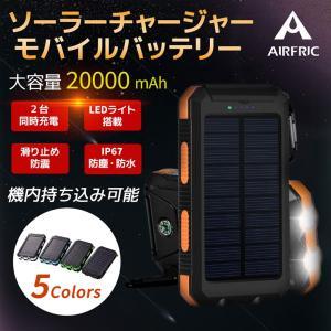 大容量 20000mAh 5v/2A モバイルバッテリー 2usb出力ポート2台同時急速充電 太陽光充電  LEDランプ搭載 SOS発信 防水 耐衝撃 持ち運びに便利 19MB01