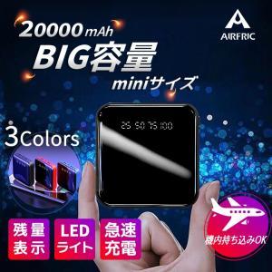 訳あり AIRFRIC モバイルバッテリー 20000mAh 大容量 軽量 小型 LEDライト 残量表示 急速充電 2台同時充電 コンパクト iPhone/iPad/Android 各種対応 19MB03 tfashion