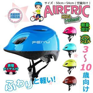 【用途】ジュニア、キッズヘルメット、自転車用子供ヘルメット、スケボー、キックボード、ストライダー、防...