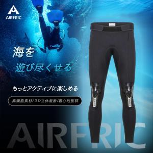 ウェットスーツ メンズ 男性用 ウェットパンツ ロングパンツ ウェットスーツ メンズ レディース 3mm HS075 tfashion