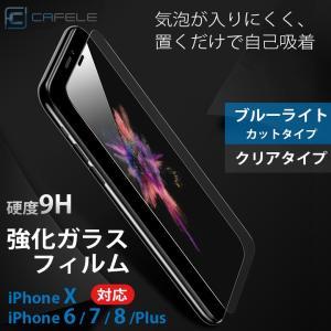 ポイント消化 自己吸着 超硬度強化ガラス保護フィルム iPhoneX iPhone8 iPhone7 Plus ガラスフィルム 強化ガラスフィルム 液晶保護フィルム 耐汚れ 耐衝撃-I1805|tfashion