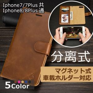訳あり iPhone8 iPhone7 分離式 ケース 手帳型 カバー スマホケース 手帳 レザー 肌のような手触り 耐汚れ 耐衝撃 おしゃれ アイフォン7 アイフォン8-KCX|tfashion