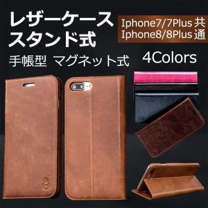 ポイント消化 訳あり iPhone8 iPhone7 ケース 手帳型 スタンド カバー スマホケース 手帳 スタンド おしゃれ アイフォン7 アイフォン8-KZJ|tfashion