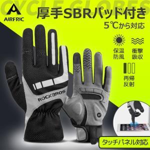 Airfric サイクルグローブ 冬 バイクグローブ 防寒 防風 保温 反射素材 スマホ対応 自転車 アウトドアグローブ サイクリンググローブ 登山 スキー S173BGR