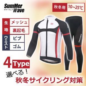 4種類選べる 裏起毛 長袖 サイクルジャージ 冬 秋 サイクルウェア ビブ 上下セット S213|tfashion