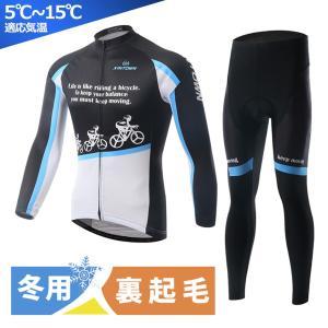裏起毛 長袖 サイクルジャージ 上下 セット 春秋冬 おしゃれ サイクルウェア 自転車ウェア S215A