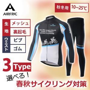4種類選べる 裏起毛 長袖 サイクルジャージ 冬 秋 サイクルウェア ビブ 上下セット S215|tfashion