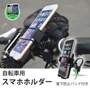 iポイント消化 phone8 iPhoneX 対応 自転車ホルダー 自転車用 スマートフォンホルダー 落下防止バンド搭載!X6|tfashion
