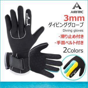 ポイント消化 訳あり ダイビンググローブ マリングローブ 3mm 保温性 防寒 サーフグローブ  XD1003|tfashion