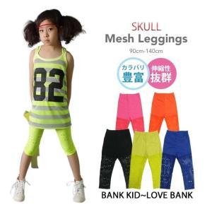 韓国子供服 メッツュ部分にスカルが模られたハーフ丈のレギンス 蛍光色ネオンカラーに青・黒がプラスされ...