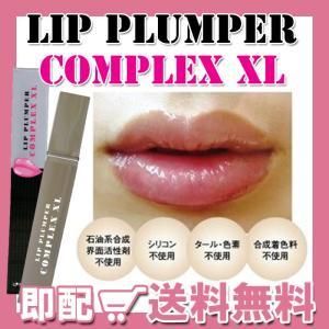 リッププランパー コンプレックスXL  LIP PLUMPER COMPLEX XL 6.5ml ふっくら 美容液