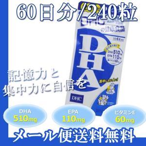 DHC  DHA  EPA 60日分 240粒 青魚成分  ...