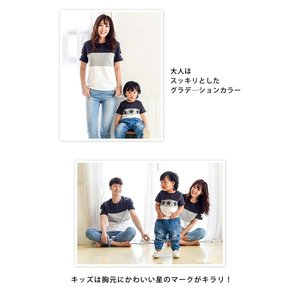 Veroman 親子コーデ キッズ Tシャツ リンクコーデ (6号 星柄)