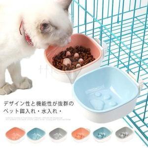 2タイプ×3色ペット ボウル ケージ用 皿をひっくり返すことない 早食い防止 犬 猫 餌入れ 水入れ...
