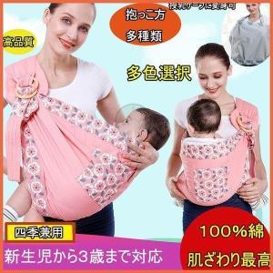 抱っこひも スリング ベビースリング 新生児  授乳ケープ ベビーキャリー コンパクト 夏 出産祝い...