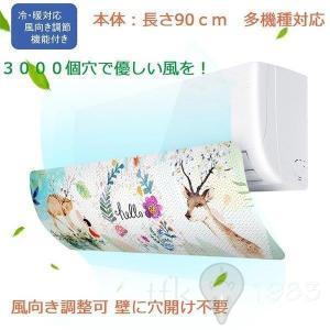 エアコン 風除けカバー エアコン風よけ 冷房暖房通用 風向き調節カバー  壁に穴あけ不要 多機種対応...