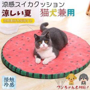 ペットベッド 猫ベッド 犬ベッド 夏 ひんやり 涼感 涼しい ペット クッション 犬用品 マット 犬...