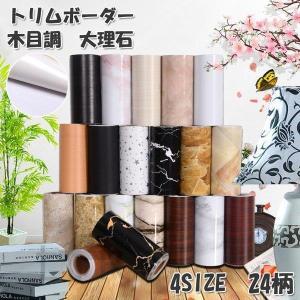 巾木 幅木ボーダー  シール 木目調 大理石風 壁紙 防水 マスキングテープ 簡単 はがせる 壁紙シ...
