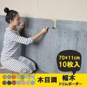 壁紙 巾木 幅木ボーダー ウォールステッカー マスキングテープ 木目調 10枚入 インテリア 部屋ア...
