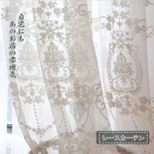 レースカーテン おしゃれ 北欧 遮光カーテン 安い レース 一枚 オーダーカーテン 洗濯機可能 巾6...