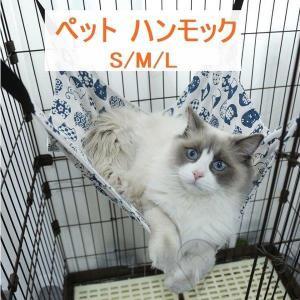 ペット 猫 用 ハンモック 2way ねこ ネコ キャット ワイドサイズ マット ベッド ケージ 大...