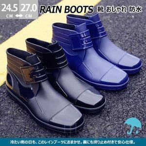 レインシューズ メンズ スニーカー ブーツ おしゃれ 防水 雨用 雨具 雨靴