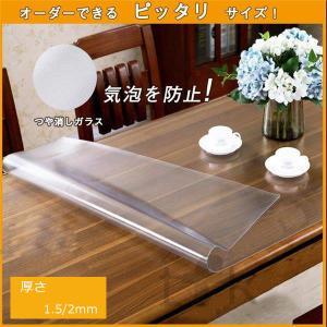 テーブルマット 透明 厚1.5mm/2mm テーブルクロス ビニール PVC 撥水加工/防水/撥油 ...
