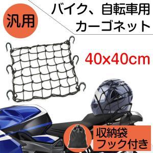 収納袋 フック付き ツーリングネット バイクネット 自転車用ネット カーゴネット 荷物固定 伸縮 4...