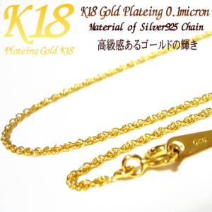 ■素材 シルバー925製チェーン( SILVER925 ) (18k鍍金ゴールドコーティング0.1ミ...