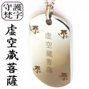 梵字 ボンジ 純チタン チタン チェーン チタン ネックレス ペンダント 干支 守護梵字 ドックタグ プレート