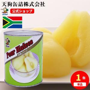 洋なし 缶詰 南アフリカ産 ハーフ 2号缶 個数約6-9個 (天狗缶詰 業務用 食品)