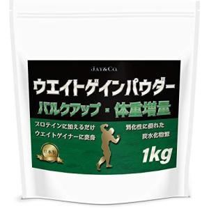 JAY&CO. ウエイトゲイン パウダー 1kg バルク アップ 体重 増量 ( プロテイン に加えるだけで ウエイトゲイナー に変身) thanks-tuhan